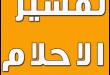 بالصور تفسير رؤية الياقوت في المنام tafsir ahlam.jpg 110x75