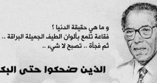 صوره اقوال الدكتور مصطفى محمود