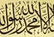 بالصور اجمل و احدث صور لااله الا الله www St Takla org Shahada Islamic Word 01 110x75