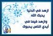بالصور ابيات شعر في الزهد zohod 110x75
