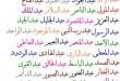 بالصور اجمل الاسماء الاطفال الاسلامية أجمل أسماء الذكور1 110x75
