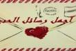 صوره رسائل رومانسية وحب وعشق