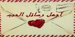 بالصور رسائل رومانسية وحب وعشق أجمل الرسائل الرومانسية 310x155