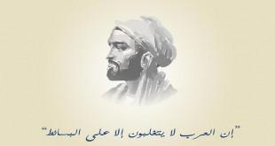 بالصور ماذا قالوا عن العرب إبن خلدون فضح العرب وأنصف مصر وأكد مصر فرعونية وليست عربية 310x165