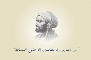 صوره ماذا قالوا عن العرب