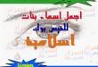 بالصور اسماء فيس بوك جزائرية اسماء بنات للفيس بوك اسلامية 110x75