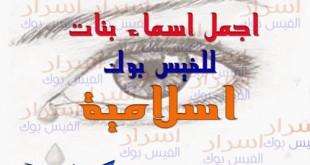 بالصور اسماء فيس بوك جزائرية اسماء بنات للفيس بوك اسلامية 310x165