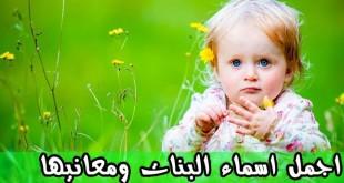 بالصور اسامي بنات ومعانيها في اللغة العربية اسماء بنات ومعانيها1 310x165