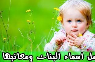 صوره اسامي بنات ومعانيها في اللغة العربية