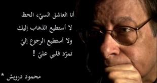 صوره اجمل قصيدة لمحمود درويش