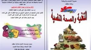 صوره موضوع عن التغذية الصحية