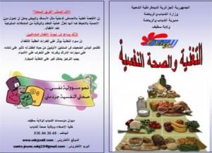صورة موضوع عن التغذية الصحية