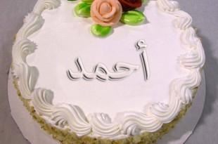 صوره صور تورتة باسم احمد
