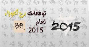 صوره توقعات 2018 لبرج الجوزاء