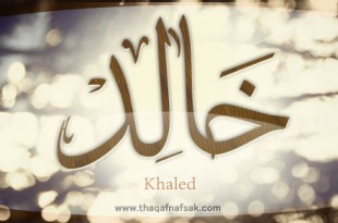 صوره معنى اسم خالد وشخصيته