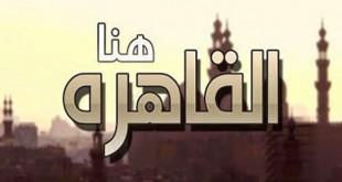 صور اذاعة البرنامج العام من القاهرة بث مباشر