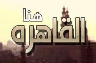صوره اذاعة البرنامج العام من القاهرة بث مباشر