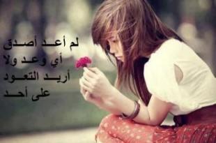 صوره كلمات الشعر الحزين في الحب