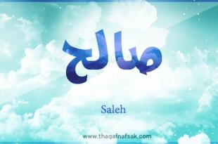 صوره معنى اسم صالح في المنام