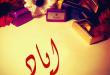 بالصور ما هو معنى اسم اياد صورة معنى اسم اياد في اللغة c 110x75