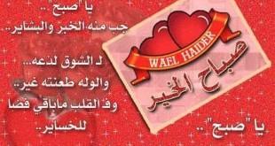 صورة صور اقوال عن صباح الخير , احلي صباح ده ولا ايه