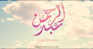 صور معنى اسم عبد الرحمن في الحلم