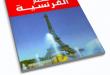 بالصور تعلم اللغة الفرنسية في اسبوع فرنساوى 110x75