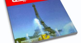 صورة تعلم اللغة الفرنسية في اسبوع , اسهل طريقة لتعليم اللغه الفرنسيه مبسطة جدا