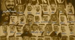 صوره عدد ابناء الملك عبدالعزيز