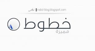 صورة خطوط عربية 2020 للخلفيات