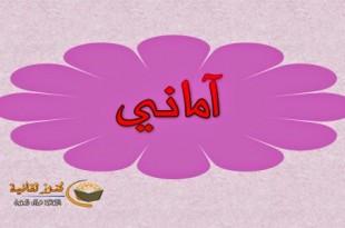 صورة معنى اسم اماني في المنام