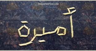 صوره معنى اسم اميرة في اللغه العربيه