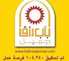صوره باب رزق جميل لدعم للمشاريع