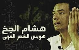بالصور قصيدة المكالمة لهشام الجخ هشام الجخ.jpeg 259x165