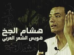 صوره قصيدة المكالمة لهشام الجخ
