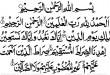 صور سورة الفاتحة وترجمتها انجليزي