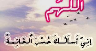 صوره نسال الله حسن الخاتمة