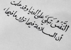 صوره قصيدة النفس تبكي باروع الكلمات والمعانى