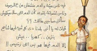 بالصور الشماتة في الموت ليست من اخلاق الاسلام 1044361 564970123542446 1873497200 n 310x165