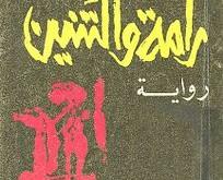 بالصور قائمة افضل مئة رواية عربية 10bf5f383451d276bfa2821632bc0804 204x165