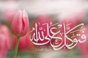 صوره التطير في الاسلام نبذة عن حكم التطير في القران والسنة