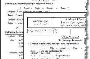 صوره امتحانات لغة انجليزية للصف السادس
