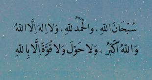 صور صور ذكر لله خلفيات اسلامية عن ذكر الله