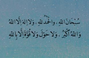 صوره صور ذكر لله خلفيات اسلامية عن ذكر الله