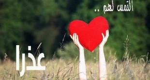 صوره التمس لاخيك المسلم سبعين عذرا