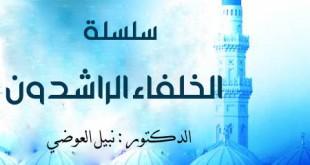 صورة معلومات دينية رائعة , اخر الخلفاء الراشدين في الخلافة الاسلامية