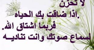 بالصور اذا رايت الله يحبس عنك الدنيا تبسم 1389989735193 310x165