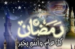 صوره ان شاء الله رمضانكم مبروك