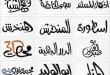 بالصور احدث صور الخطوط العربية 2019 1830 110x75