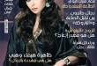 بالصور زهرة الخليج Zahrat Al Khaleej  مجلة 19254851741976123805 110x75